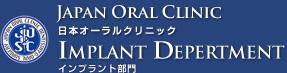 日本オーラルクリニック インプラント部門