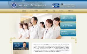 日本オーラルインプラントサイト